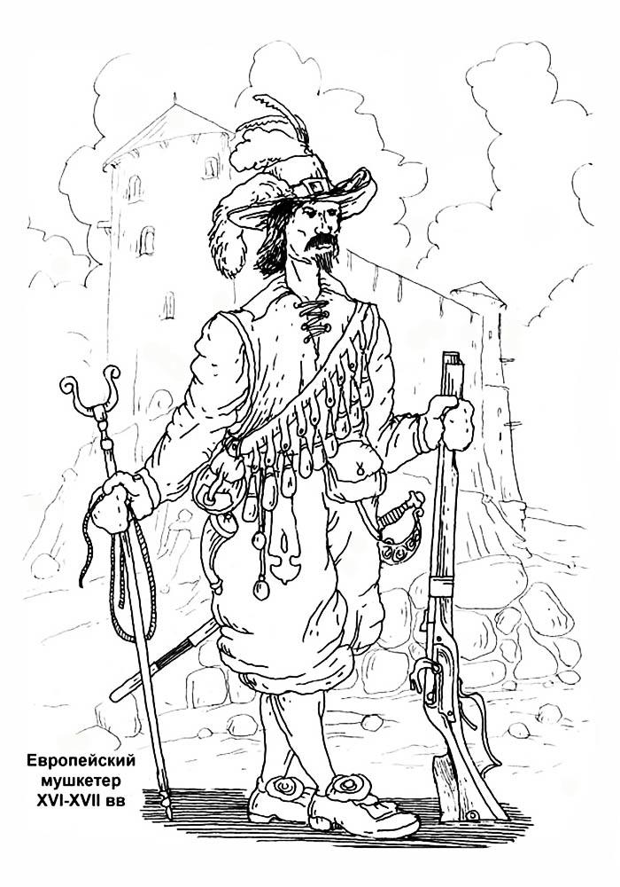 Раскраски мушкетеров