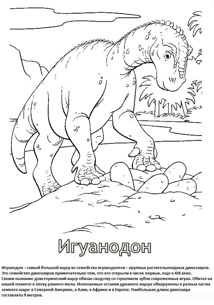 Игры динозавры для девочек раскраски драка