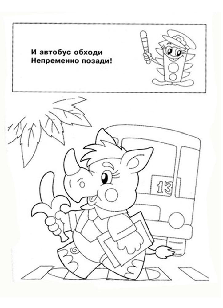 Раскраски по правилам дорожного движения для детей