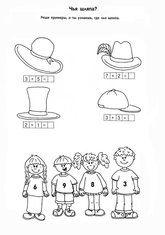Распечатать раскраски с примерами в пределах 10 распечатать
