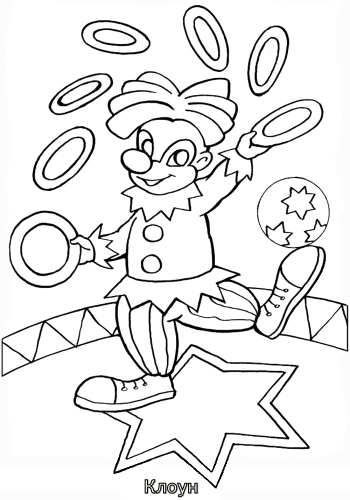 Картинки цирк для детей раскраска