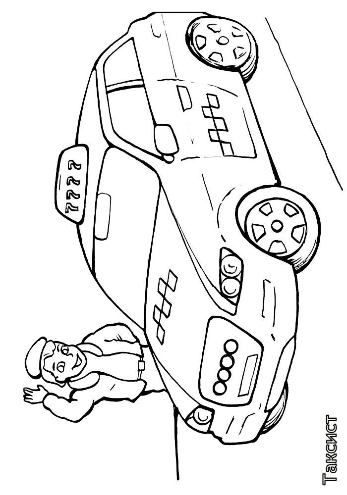 Раскраски такси распечатать