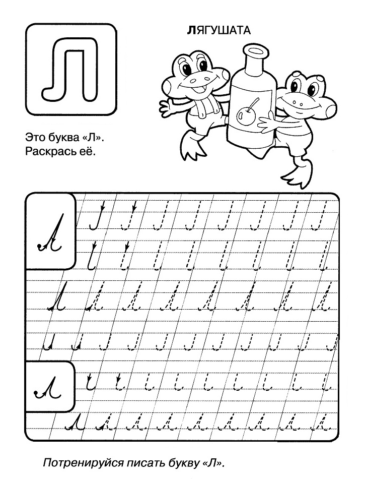 Раскраски пропись буквы