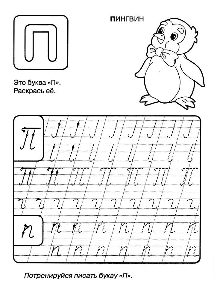 Раскраски для детей буква г