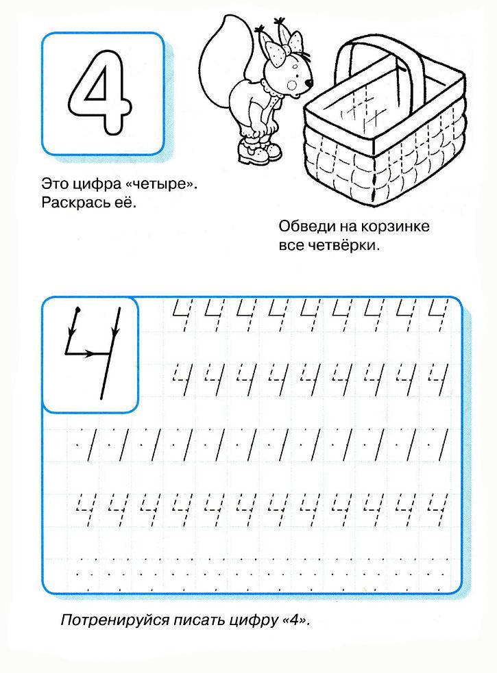 Раскраска про цифры