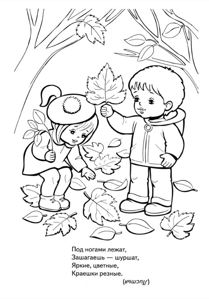 Осень картинки для детей раскраски