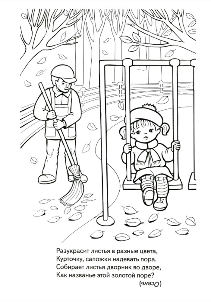 Картинки раскраски прописи по теме осень