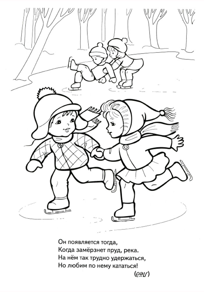 Зимние загадки раскраска