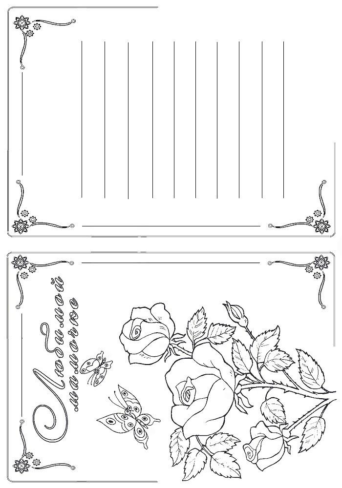 Красиво разукрасить открытку 57