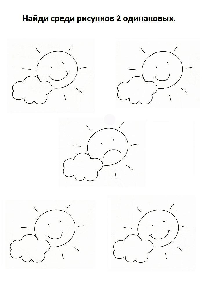 картинки найди одинаковые