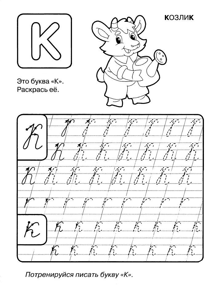 Раскраска пропись буква К