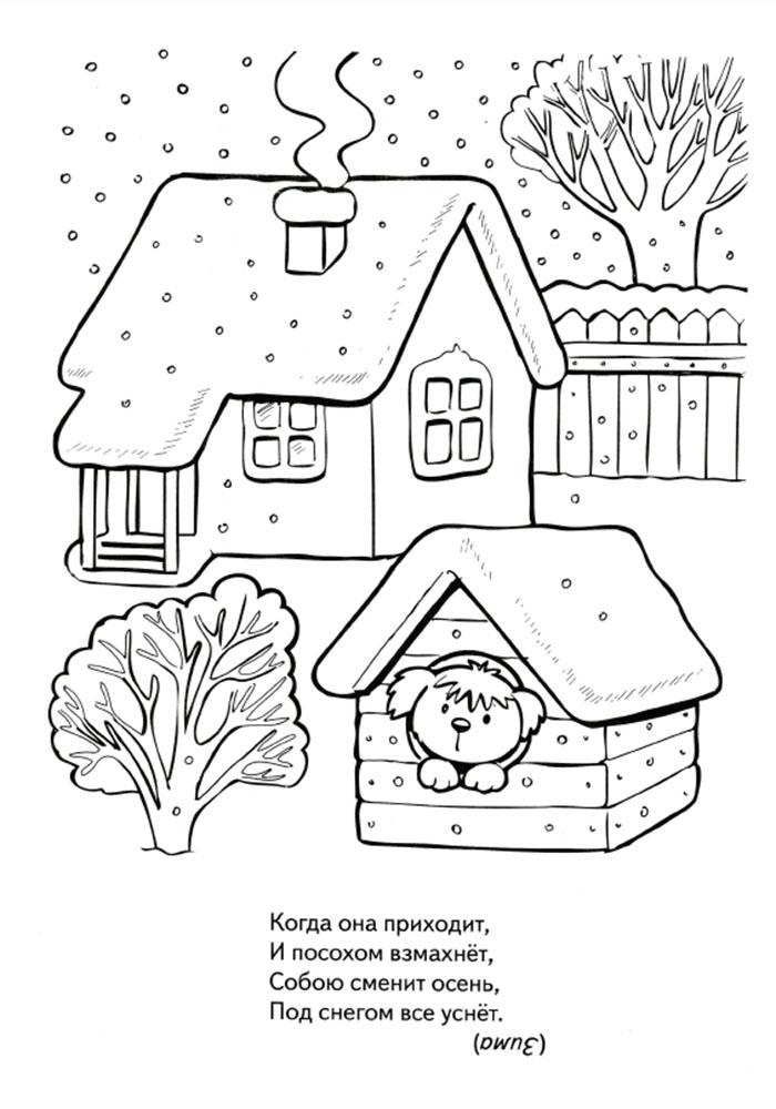 Раскраска зима