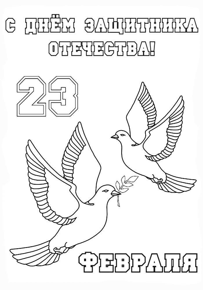 23 февраля раскраски открытки