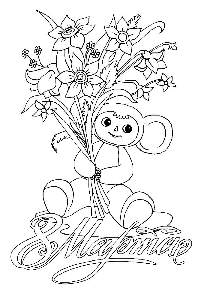 Рисуем поздравительную открытку на 8 марта