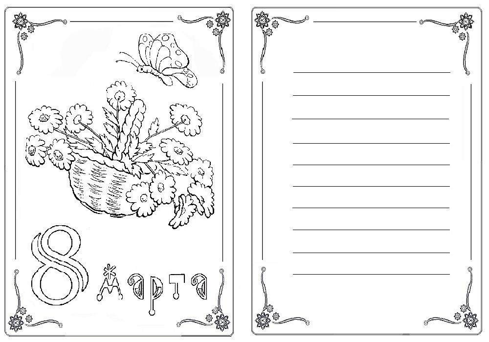 Раскраски открытки распечатать, открытки