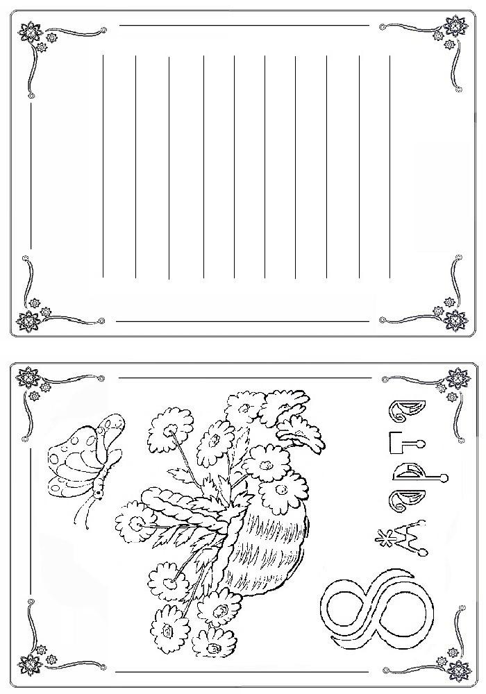 Открытка раскраска для девочек открытки распечатать