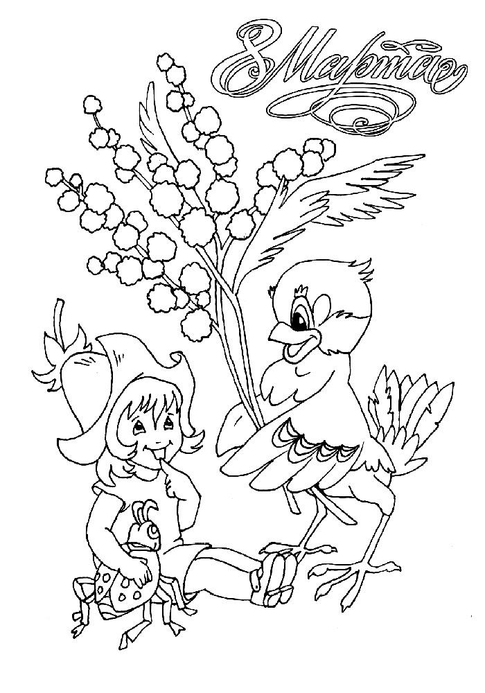 Открытка раскраска для девочки на 8 марта