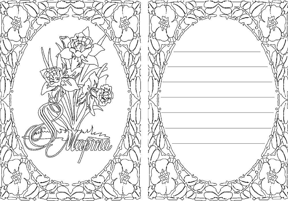 Днем рождения, шаблон открытки для мамы 8 марта