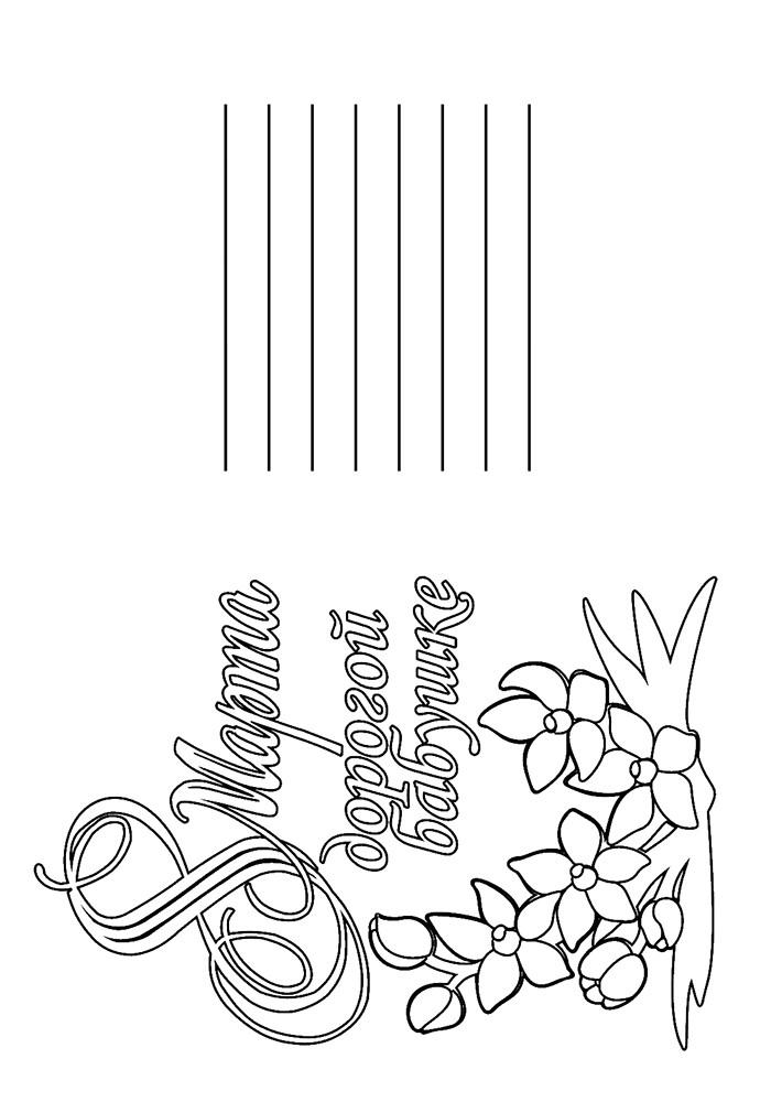 8 марта открытки ссср раскраска касается