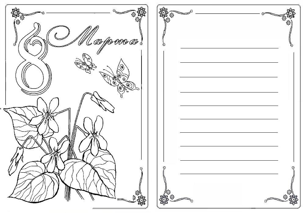Открытка для бабушки к 8 марта распечатать