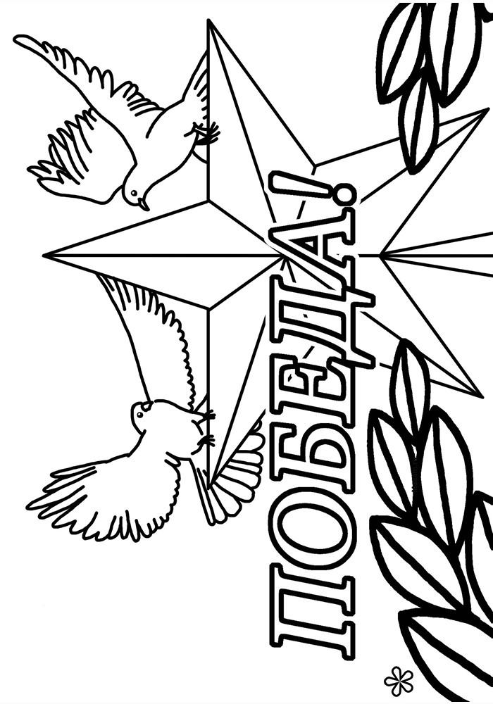 Мартышка, раскраска к 9 мая день победы