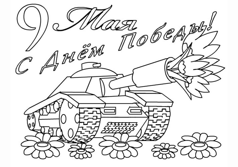 Раскраска ко дню защитника отечества