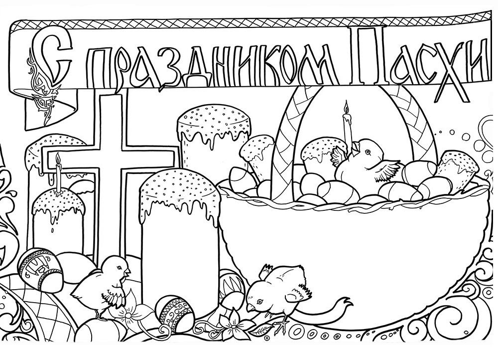 Пасхальная открытка нарисованная