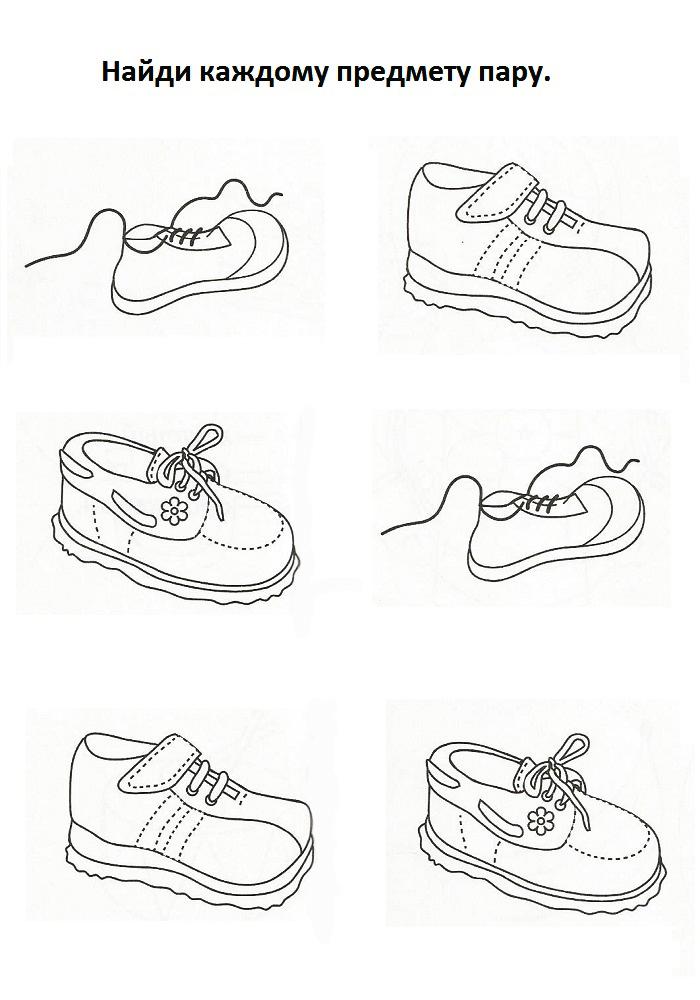 Задания в картинках обувь